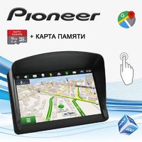 Навигатор Pioneer 5620 5'' Win CE 6.0 8GB ROM + Козырек + Карта 16GB