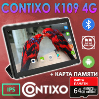 "Планшет CONTIXO K109 4G 10.1"" 1920х1200 3GB RAM 32GB ROM GPS + Чехол-вкладыш + Карта 64GB"