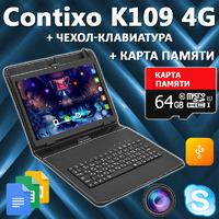 "Планшет CONTIXO K109 4G 10.1"" 1920х1200 3GB RAM 32GB ROM GPS + Чехол-клавиатура + Карта памяти 64GB"
