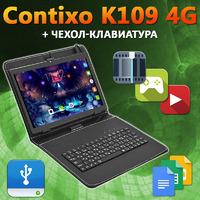 "Планшет CONTIXO K109 4G 10.1"" 1920х1200 3GB RAM 32GB ROM GPS + Чехол-клавиатура"