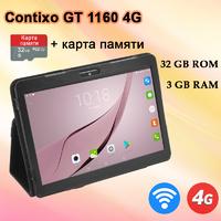 Игровой планшет CONTIXO GT 1160 3/32GB + Чехол-книжка + Карта 32GB