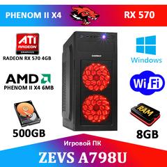 АКЦИЯ!!! Крутой Игровой ПК ZEVS PC A798U Phenom II X4 +RX 570 4GB + ИГРЫ!