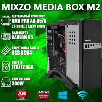 Мультимедийный ПК MiXzo MEDIA BOX M2 AMD PRO A6-8570 + 8GB DDR4 + 120GB SSD