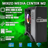 Мультимедийный ПК MiXzo MEDIA CENTER M2 i5 4570 + 240GB SSD