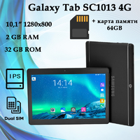 "Планшет-Телефон Galaxy Tab SC1013 4G 10.1"" IPS 2 GB RAM 32 GB ROM GPS FM + Карта памяти 64GB"