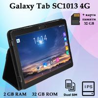 "Планшет-Телефон Galaxy Tab SC1013 4G 10.1"" IPS 2 GB RAM 32 GB ROM GPS FM + Чехол-книжка + Карта памяти 32GB"