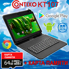 Игровой Планшет CONTIXO KT107 10.1 2/16GB ROM 3G  + Чехол Клавиатура + Карта 64GB