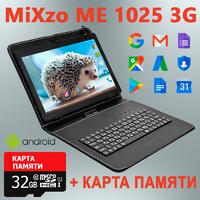 Планшет MiXzo ME1025 3G 16GB + Чехол-клавиатура + Карта памяти 32GB