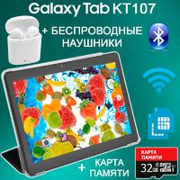 Игровой Планшет Samsung Galaxy Tab KT107 10.1  2/16GB ROM 3G  + Чехол + Карта памяти 32GB + Беспроводные наушники